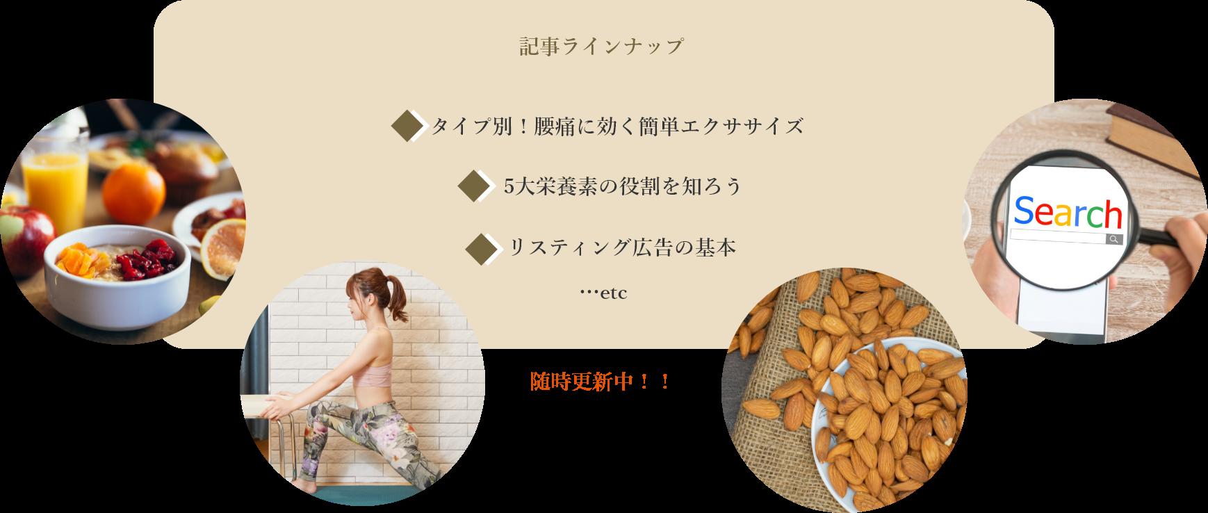 記事ラインナップ→タイプ別!腰痛に効く簡単エクササイズ/5大栄養素の役割を知ろう/リスティング広告の基本etc